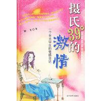 摄氏39°的激情:一个女大学生的情感日记