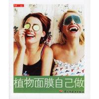 【二手旧书8成新】植物面膜自己做 华文图景 企划 9787501956401 中国轻工业出版社