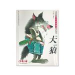 注音版幼儿自读童话美绘本 大狼