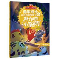 """小狮王守护队勇敢成长拼音图画故事书6 邦加的""""小聪明"""""""