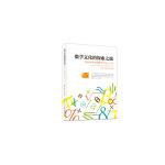 数学文化的探索之旅――写给中学生的数学文化入门书