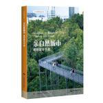 亲自然城市规划设计手册(货号:A7) 蒂莫西・比特利(Timothy Beatley) 9787547840085 上