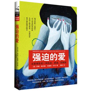 强迫的爱 [美] 苏珊·福沃德,克雷格·巴克,海绵 中国华侨出版社 【请买家务必注意定价和售价的关系。部分商品售价高于详情的定价,定价即书上标价,售价是买家支付的价格!】