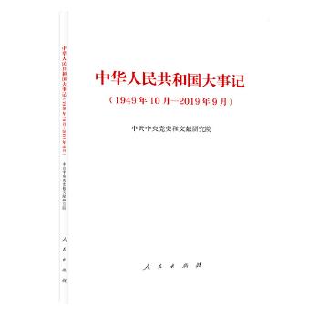 中华人民共和国大事记(1949年10月—2019年9月)
