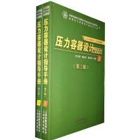 压力容器设计指导手册 (第三版 上下册) 压力容器设计人员培训教材