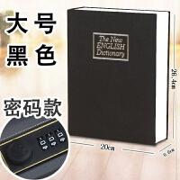 字典型书本隐形迷你保险箱铁盒存钱罐柜密码锁钥匙夹万生日礼520