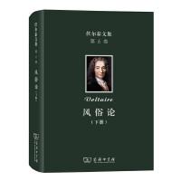 伏尔泰文集(第6卷):风俗论(下册)