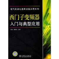 正版-M-西门子变频器入门与典型应用 王建杨秀双 9787512321083 中国电力出版社