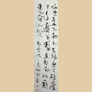 《郑板桥竹石诗》李越波 亲笔 【RW307】四川书协会员