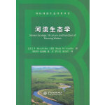 河流生态学(国际河流生态译著丛书)