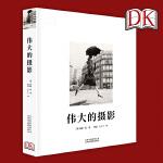 DK 伟大的摄影