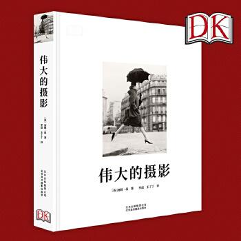 DK 伟大的摄影DK经典摄影简史: 8个时间跨度、82个主题、47个精彩瞬间解读、34篇大师小传,回望摄影的过去,展望未来!