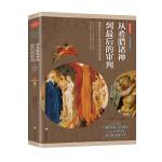 从希腊诸神到最后的审判――用图片说历史,用艺术解文化,来一场纸上博物馆之旅,3分钟读懂西方文化史,1小时游遍欧洲教堂和