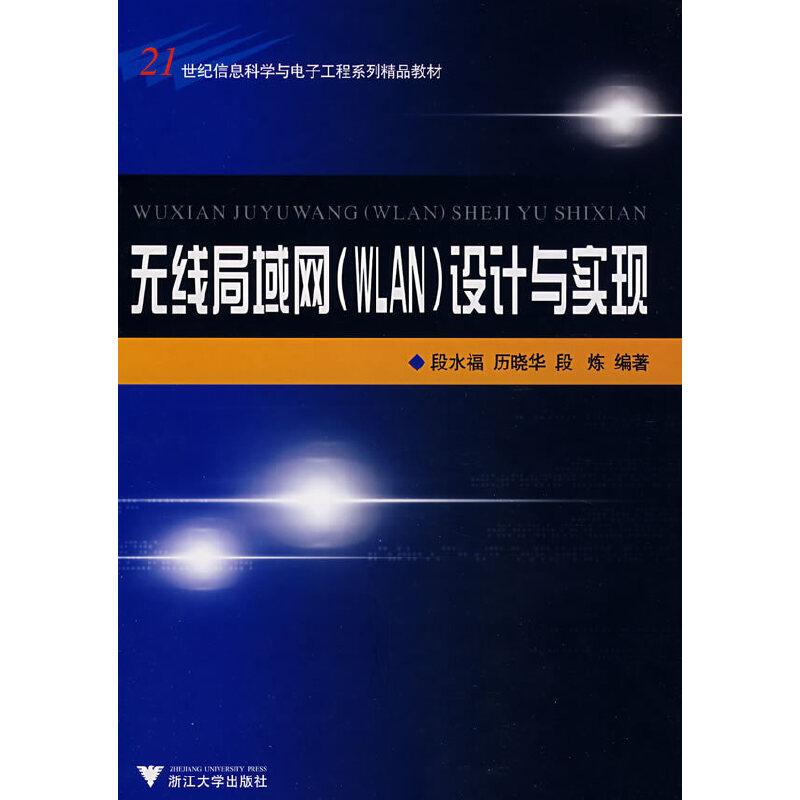无线局域网(WLAN)设计与实现
