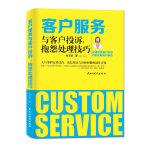 客户服务与客户投诉,抱怨处理技巧(资深服务质量提升顾问教你如何正确处理客户投诉,实现客户服务全五星。客服好,才是真的好!)