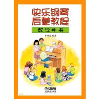 《快乐钢琴启蒙教程》教学手册