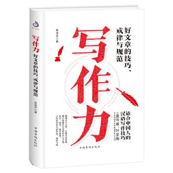 写作力(pdf+txt+epub+azw3+mobi电子书在线阅读下载)