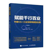 赋能千行百业 中国5G+工业互联网典型应用 2020