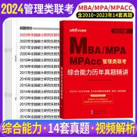 综合能力真题】2020MBA联考真题综合能力全国硕士研究生考试MBA MPA MPAcc综合能力历年真题精讲199管理