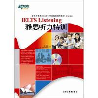 (新东方)雅思听力特训(附MP3)附赠260分钟录音光盘,口音多样化,体验真实考试情景。