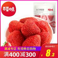 满300减210【百草味-冻干草莓脆30g】水果干草莓脆粒果脯办公室小零食品
