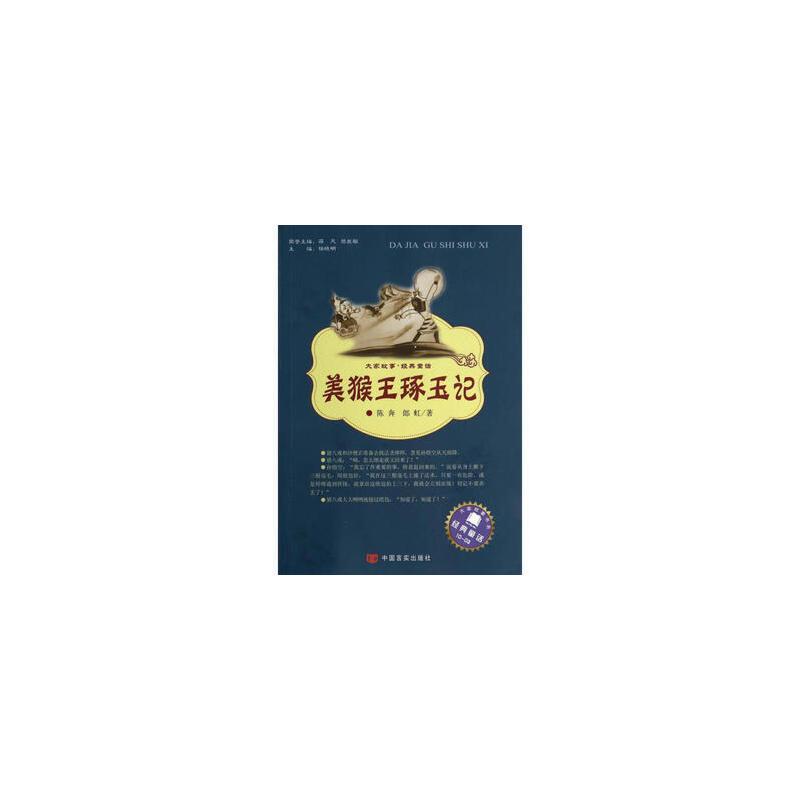 美猴王琢玉记 余文法,陈祖美 中国言实出版社 【正版图书,闪电发货】