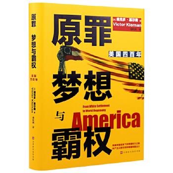 原罪 梦想与霸权:美国四百年(pdf+txt+epub+azw3+mobi电子书在线阅读下载)