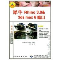 犀牛 Rhino 3.0 3ds max 6魔典:建模王子Rhino 3.0版本 全彩印刷