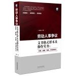 劳动人事争议文书格式样本及操作实务:协商、调解、仲裁、诉讼和执行