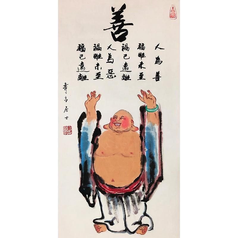 寿昌居士《善》纸本立轴