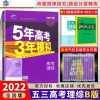 五年高考三年模拟理综2020b版 5年高考3年模拟物理化学生物理综 五三53高考理科全国卷真题 高三复习资料书曲一线