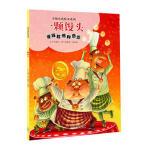 幸福生活绘本系列:一颗馒头 许慧贞 文,赵维明,农彩英 图 广州出版社【新华书店 品质保证】