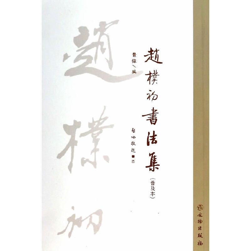 赵朴初书法集(普及本)