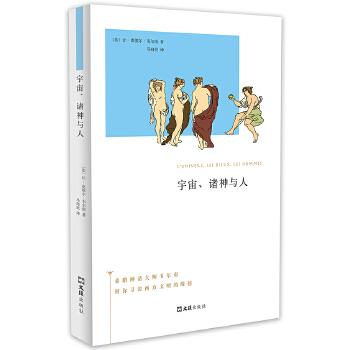 宇宙、诸神与人(pdf+txt+epub+azw3+mobi电子书在线阅读下载)