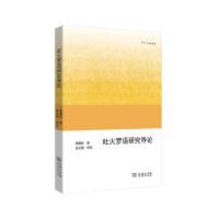吐火罗语研究导论(欧亚备要)