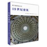 19世纪建筑(西方建筑史丛书)
