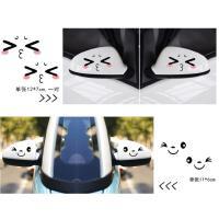 反光镜后视镜车贴创意车身可爱汽车贴纸卡通装饰贴后视镜贴