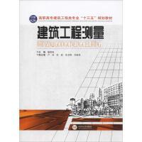 建筑工程测量 中南大学出版社