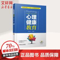 心理健康教育/李蕊 机械工业出版社