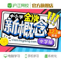 沪江网校中小学经典新概念英语1-3册连读升级版【专享班】