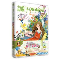 橘子2014年04期--移民童话镇(赠晴书记事本) 意林・漫绘 吉林摄影出版社