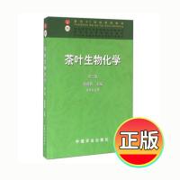 正版 茶�~生物化�W(第三版) 宛�源褐骶� 中���r�I出版社 茶�W面向21世�o�n程教材