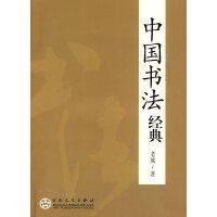 中国书法经典