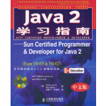 【按需印刷】-Java 2学习指南:Sun Certified Programmer&Developer for Ja