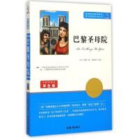 巴黎圣母院(无障碍阅读学生版)/语文新课标必读丛书