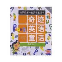 奇迹英语童话4:长发公主 作者 (韩) BOOKaBOOKa英语资讯研究所, Gilbut儿童英语 中国文史出版社