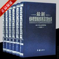 新经典管理制度表格及范例全集正版全套企管工具书籍16开6册企业管理表格集优秀人物管理层领导层工具书