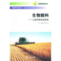 生物燃料――土地和粮食的忧患
