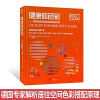 健康的色彩 实用的色彩心里分析 德国专家深度解析居住空间色彩搭配原理 室内设计书籍