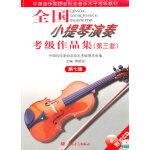 中国音乐家协会社会音乐水平考级教材全国小提琴演奏考级作品集(第3套)(第7级)